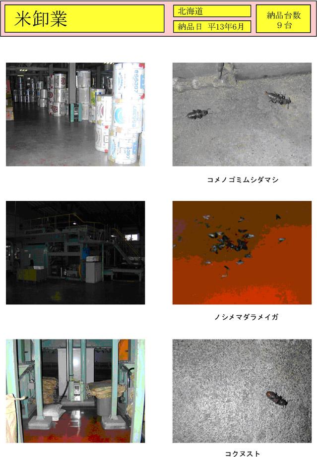 米卸店でのサニジェット使用結果03