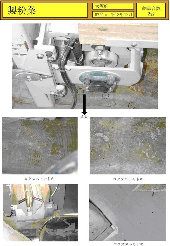 製粉所でのサニジェット使用結果01